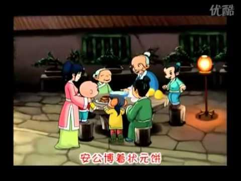閩南語童謠 《中秋博餅》 - YouTube