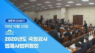 [국회방송 생중계] 2020년도 국정감사 법사위-대검찰…