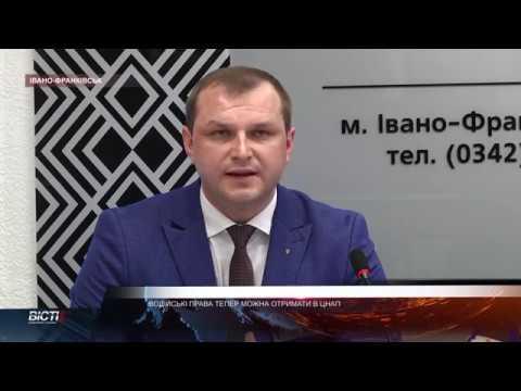 Посвідчення водія можна тепер отримати в Івано-Франківському ЦНАП