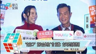 2019-11-05 「古宣CP」首次合體拍廣告 宣萱:古天樂當我透明