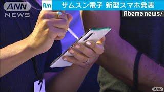 サムスンが新型スマホ発表 日本の規制「影響なし」(19/08/08)