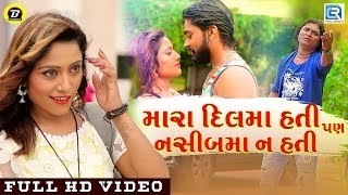 Mara Dil Ma Hati Pan Nasib Ma Na Hati - Sad Song | Full VIDEO | Nitesh Thakor | New Gujarati Song
