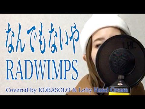 【女性が歌う】なんでもないや/RADWIMPS『君の名は。』歌詞付き(Full Covered by コバソロ & Lefty Hand Cream)