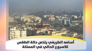 أسامه الطريفي يلخص حالة الطقس للاسبوع الحالي في المملكة