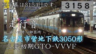 名古屋市営地下鉄3050形 走行音(三菱初期GTO-VVVF)3158H(三菱製制御装置,主電動機搭載車)