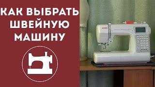 видео как выбрать швейную машинку