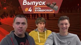 Поездка на WESG, Интервью с v1lat ПУТЬ В КИБЕРСПОРТ 4