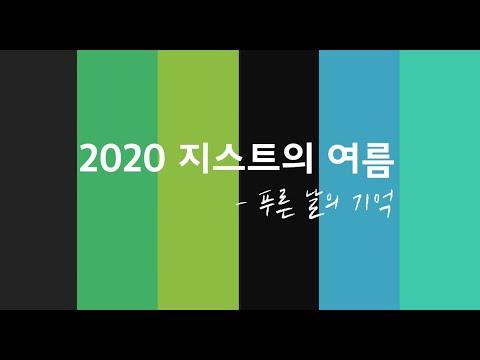 [지스트 소식지] 2020년 여름호 메이킹 필름