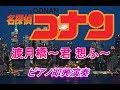 「渡月橋 〜君 想ふ〜」 ピアノ演奏【名探偵コナン から紅の恋歌 主題歌】