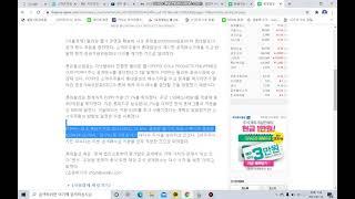 2021년 1월 2째주 추천 종목 롯데칠성