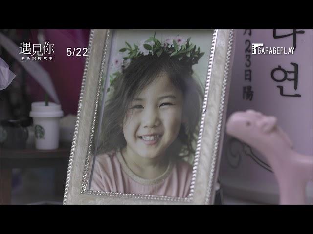 【遇見你:未訴說的故事】 電影預告 為何母親如此想再見到離開人世的女兒呢? 5/22 笑著再見