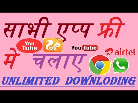 airtel free internet trick for all app with unlimited downloading  2017 free internet in airtel