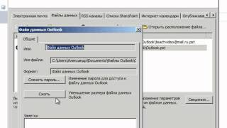 Настройка учетных записей в Outlook 2010 (28/41)