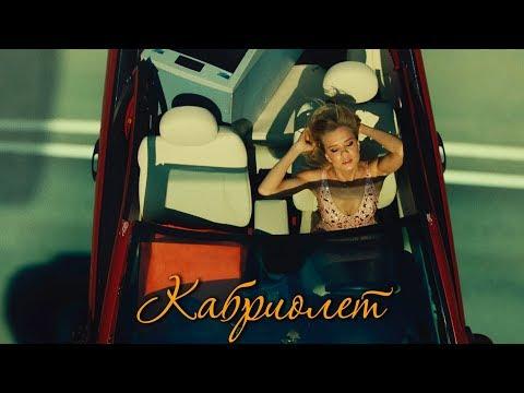 Leningrad - Cabriolet