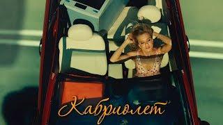 Ленинград — Кабриолет