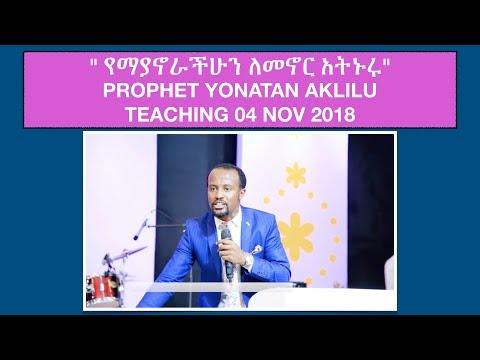 """"""" የማያኖራችሁን ለመኖር አትኑሩ"""" PROPHET YONATAN AKLILU TEACHING 04 NOV 2018"""