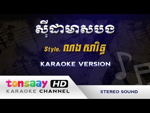 ណង សារិទ្ធ - ស៊ីដាមាសបង - ភ្លេងសុទ្ធ sida meas bong [Tonsaay Karaoke] Musical Instruments