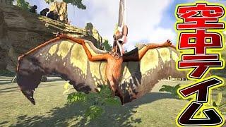 巨大肉食恐竜を空で捕獲せよ!! 翼竜空中テイムに挑戦!! 恐竜版リアルマインクラフトで弱肉強食サバイバル!! #31 - ARK Survival Evolved