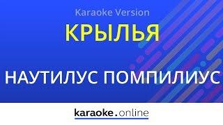 Крылья - Наутилус Помпилиус (Karaoke version)