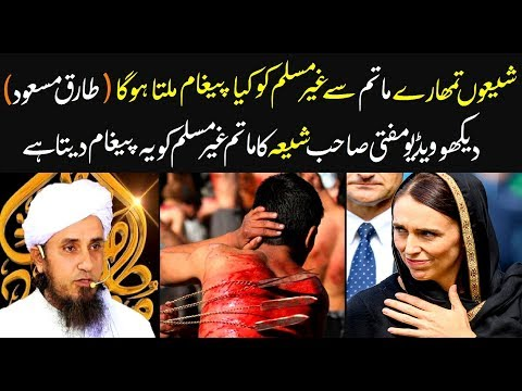 Reply Mufti Tariq Masood | Ye Islam Nahi Hai Mere Bhai | Matam | Marsiya