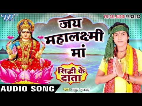 Jai Mahalaxmi Maa - Sidhdhi Ke Daata - Rahul Halchal - Bhojpuri Laxmi Bhajan 2016 new