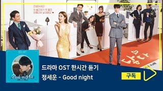 Download 1시간듣기/1HOUR LOOP/OST   Good night - 정세운   진심이 닿다 OST Part.5 Mp3