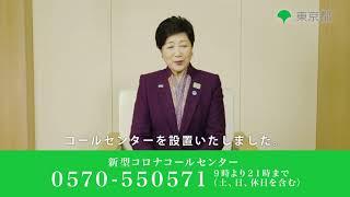 新型コロナウイルス感染症に関する東京都からのお知らせ(コールセンターの設置)