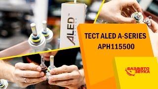 Светодиодные лампы ALED. Сравнительный тест. Часть 5. Обзор от Avtozvuk.ua