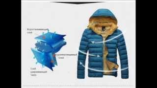 про куртки(Хотите быть стильными и модными? Тогда заходите на http://goldstil.ru/ Покупайте и получайте подарки! Одежда, интерн..., 2013-11-03T12:11:43.000Z)