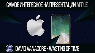 САМОЕ ИНТЕРЕСНОЕ НА ПРЕЗЕНТАЦИИ APPLE   iPhone X