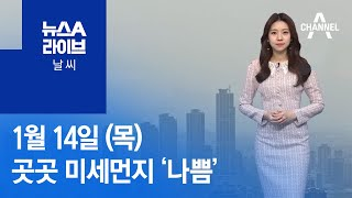 [날씨]중국발 스모그·황사 유입…미세먼지 '나쁨' | …