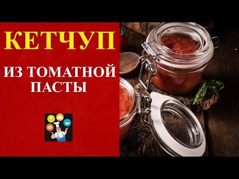 Как сделать кетчуп из томатной пасты в домашних условиях