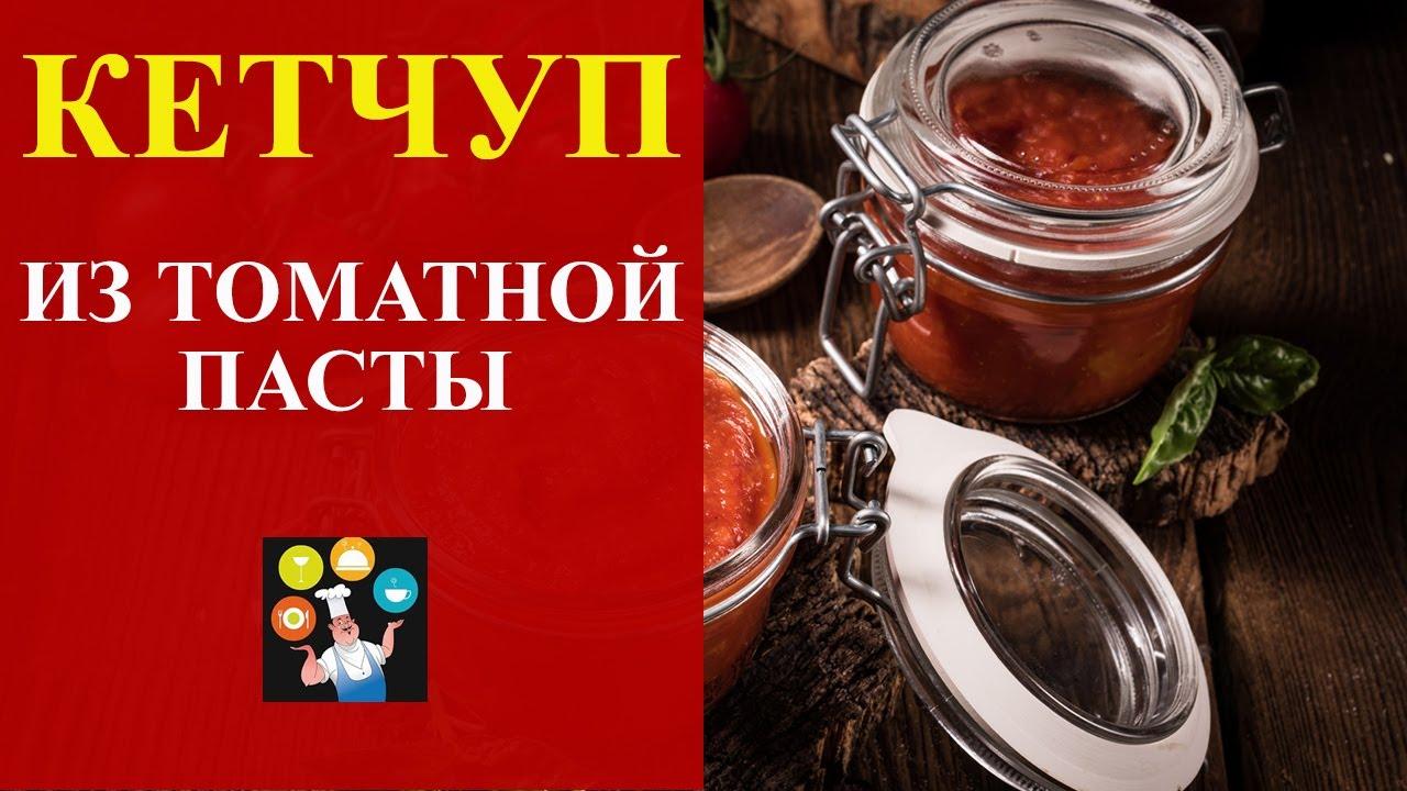 Невероятно вкусный соус. Готовим домашний кетчуп из томатной пасты и забываем про магазинный!