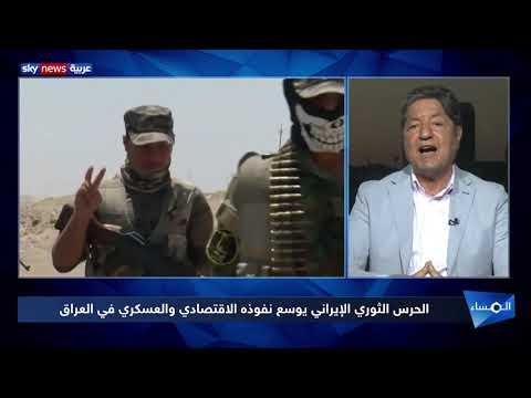 الحرس الثوري الإيراني يوسع نفوذه الاقتصادي والعسكري في العراق  - 22:53-2019 / 6 / 10