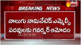 AP Governor Quota MLC: గవర్నర్ కోట నామినేటెడ్ ఎమ్మెల్సీలకు ఆమోదం.. Sakshi TV