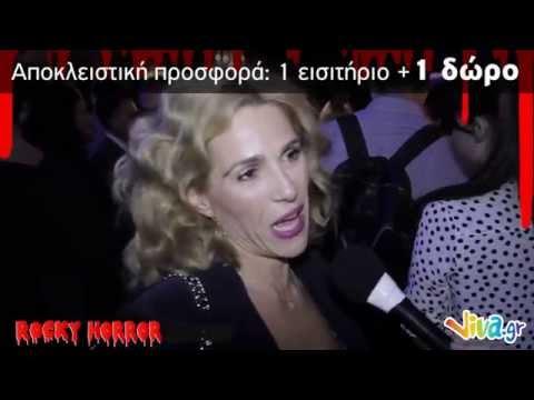 Rocky Horror Show   Super Προσφορά στο Viva.gr!