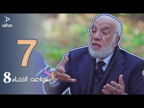 برنامج سواعد الإخاء 8 الحلقة 7