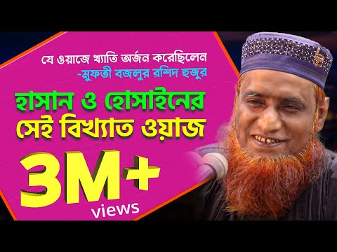"""Bangla Waz 2018 """"হযরত হাসান ও হুসাইন (রা.)-র সেই ইতিহাস বিখ্যাত ওয়াজ"""" Maulana Bojlur Rashid"""