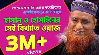 "Download Video Bangla Waz 2018 ""হযরত হাসান ও হুসাইন (রা.)-র সেই ইতিহাস বিখ্যাত ওয়াজ"" Maulana Bojlur Rashid MP3 3GP MP4"