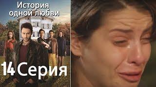 История одной любви - 14 серия