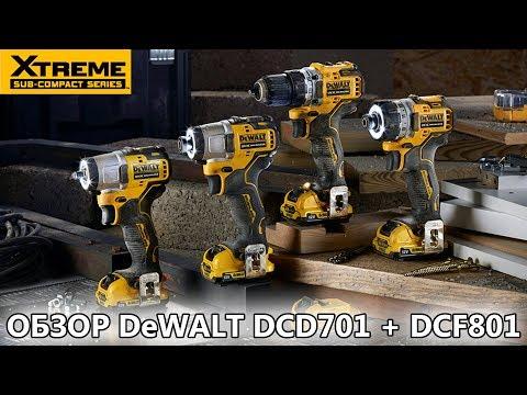 Dewalt Xtreme Sub-Compact Набор шуруповертов