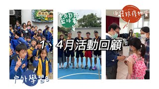Publication Date: 2020-06-01 | Video Title: 2019-2020 年度福德學校1,4月活動回顧