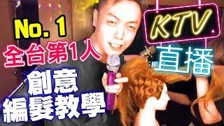 【Jinwgo Tung TV 直播】6/25直播影片『全台第1人No.1!! KTV直播創意髮型教學』