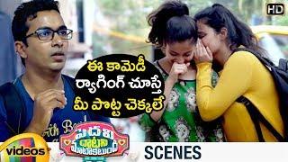 Best Condom Comedy With Girls | Pedavi Datani Matokatundhi 2018 Telugu Movie | Payal Wadhwa | Ravan