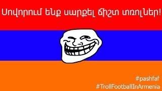 Սովորում ենք սարքել ճիշտ տռոլներ! / Troll Football in Armenia