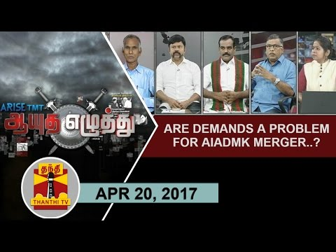 (20/04/2017) Ayutha Ezhuthu | Are demands a problem for AIADMK merger..? | Thanthi TV