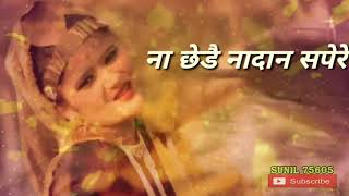 Na Chede Nadan Spere (Lyrical Video) |SUNIL 75605| Haryanvi Lyrics Song