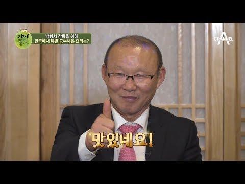 [예능] 이제 만나러 갑니다 378회_190317_세상에 이런 날이! 베트남 국민 영웅 '박항서' 감독 출연