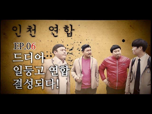 EP.06 일등고 연합 결성되다~!  [인천 연합]