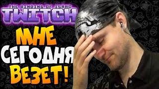 МНЕ СЕГОДНЯ ВЕЗЕТ  The Binding of Isaac Afterbirth 144 Twitch mod